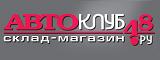 Логотип Автоклуб 48