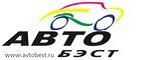 Логотип АвтоБэст