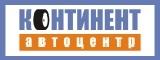 Логотип Автоцентр Континент