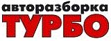 """Логотип """"ТУРБО""""авторазборка"""