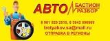 Логотип Автобастион