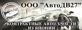 Логотип Автодв27