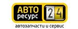 Логотип АвтоРесурс 24