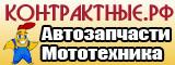Логотип КОНТРАКТНЫЕ.РФ