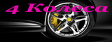 Логотип 4 КОЛЕСА