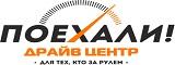 Логотип Драйв-центр «Поехали!»