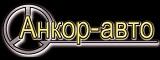 Логотип Анкор-Авто