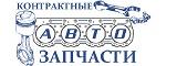 Логотип Контрактные автозапчасти