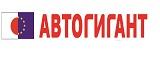 Логотип АВТОГИГАНТ