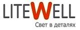 Логотип Litewell, светодиодное освещение