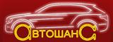 Логотип Автошанс