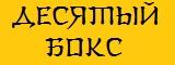 Логотип Десятый бокс