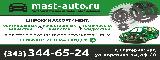 Логотип mast-auto.ru