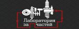 Логотип Лаборатория запчастей