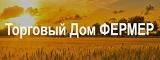 Логотип Торговый Дом ФЕРМЕР