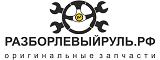 Логотип РАЗБОРЛЕВЫЙРУЛЬ.РФ