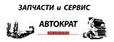 Логотип Автократ ДВ компани