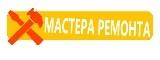 Логотип Мастера ремонта Тамбов