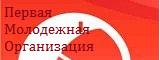 Логотип ООО Первая Молодежная