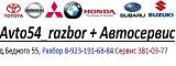 Логотип Avto54 razbor