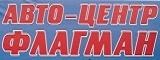 """Логотип Авто-центр """"Флагман"""""""