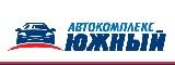 Логотип Автокомплекс Южный