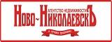 Логотип Агентство недвижимости «Ново-НиколаевскЪ»