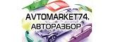 Логотип Аvtomarket74