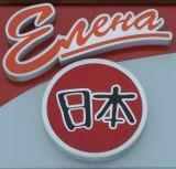 """Логотип Магазин """"Елена"""""""