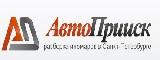 Логотип АвтоПрииск