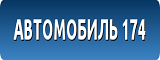 Логотип Автомобиль 174