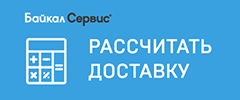Расчитать доставку через ТК Байкал Сервис