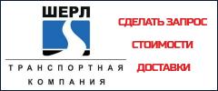 Расчитать доставку через ТК Шерл Москва