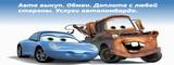 Компания Выкуп Авто