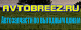 Компания АВТОБРИЗ (Новосибирск)