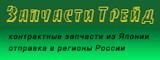 Компания Запчасти Трейд