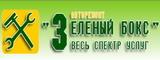 Компания Автосервис Зеленый бокс