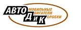 Компания АвтоДиК