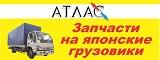 """Компания ООО """"Атлас+"""""""