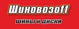 """Компания ООО """"ШиновозоФФ"""""""