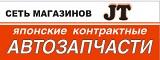 Компания JT АВТОЗАПЧАСТИ