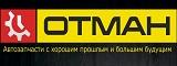 Компания Otman