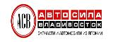 Компания Авто Сила Владивосток