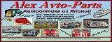 Компания Alex Auto-Parts