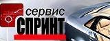 Компания Авто Спринт-Сервис Барнаул