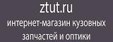 Компания Интернет-магазин Ztut.ru