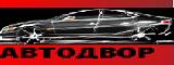 Компания Автодвор 24