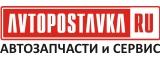 Компания AVTOPOSTAVKA.ru (АВТОПОСТАВКА.рф)