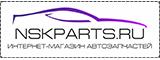 Компания NSKparts.Интернет-магазин автозапчастей