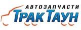 Компания TruckTown - Владивосток